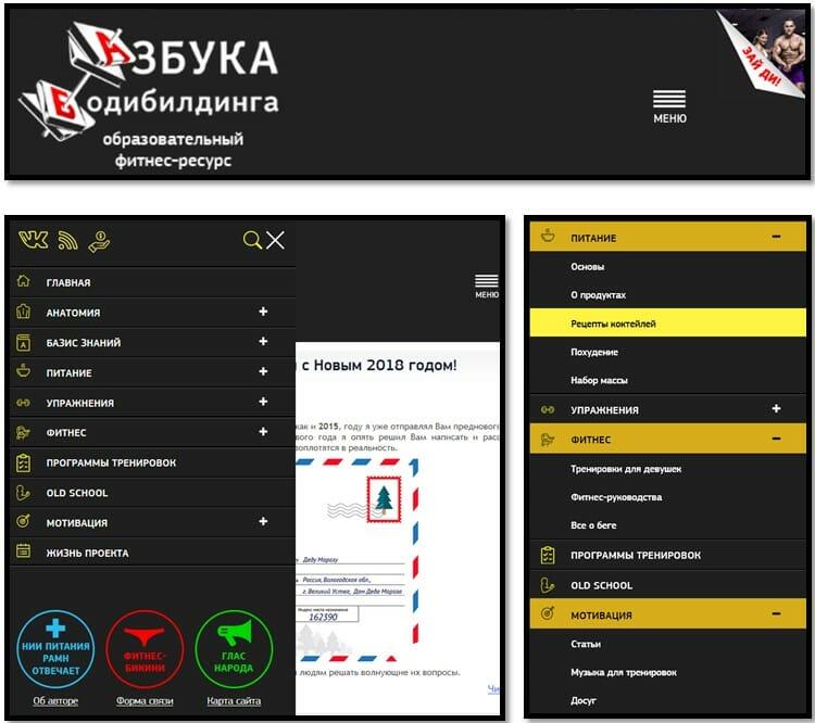 азбука бодибилдинга новый дизайн мобильная версия