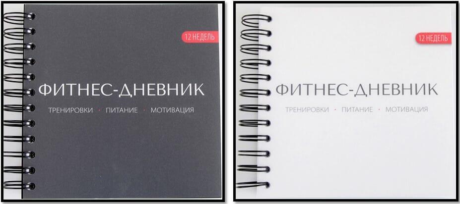 фитнес дневник обложка