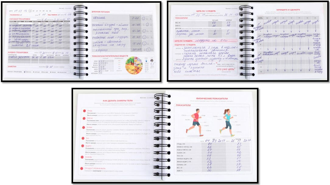 фитнес дневник тренировки в питание
