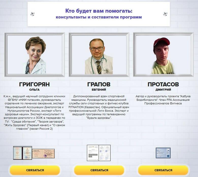 market.ferrum-body.ru, блок консультантов