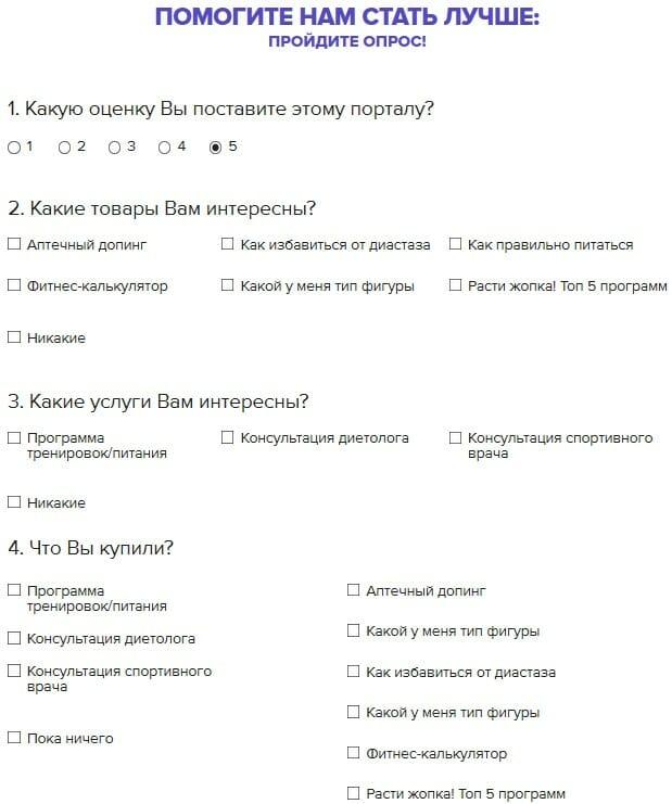 market.ferrum-body.ru, блок опросник