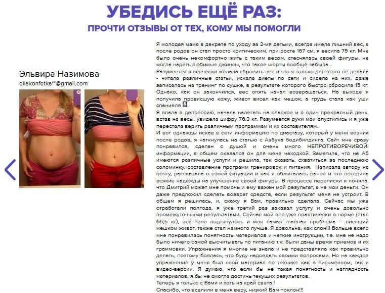 market.ferrum-body.ru, блок отзывов