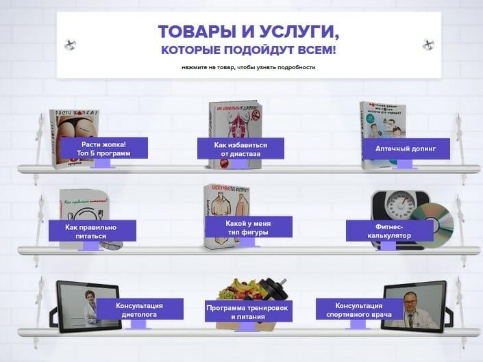 market.ferrum-body.ru блок товары и услуги