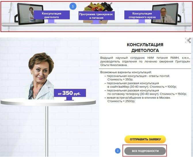 market.ferrum-body.ru, заказ услуги, вариант 2, часть 1