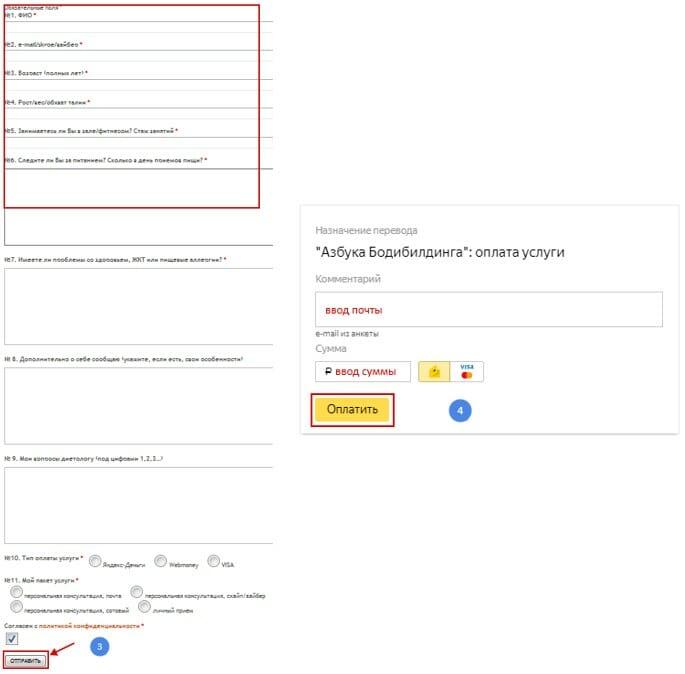 market.ferrum-body.ru, заказ услуги, вариант 2, часть 2