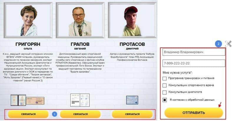 market.ferrum-body.ru, заказ услуги, вариант 3