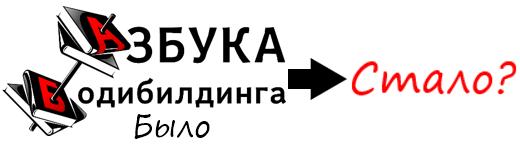 новый дизайн азбука бодибилдинга