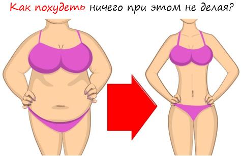 Как похудеть ничего при этом не делая лого