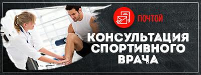 Консультации спортивного врача