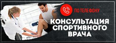 Консультации спортивного врача 3