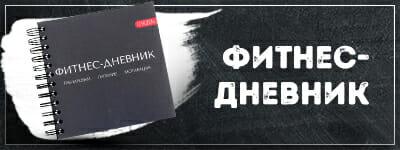 фитнес дневник