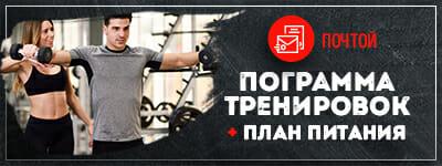 400x150px_azbuka-bodybilding_uslugi_3 Персональная программа тренировок и питания [Обновление записи]