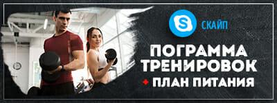 400x150px_azbuka-bodybilding_uslugi_4 Персональная программа тренировок и питания [Обновление записи]