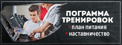 400x150px_azbuka-bodybilding_uslugi_5 Персональная программа тренировок и питания [Обновление записи]