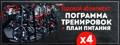 400x150px_azbuka-bodybilding_uslugi_7 Персональная программа тренировок и питания [Обновление записи]