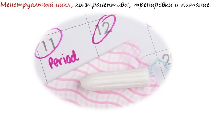 Менструальный цикл, контрацептивы, тренировки и питание лого