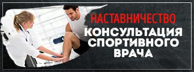 консультации спортивного врача наставничество