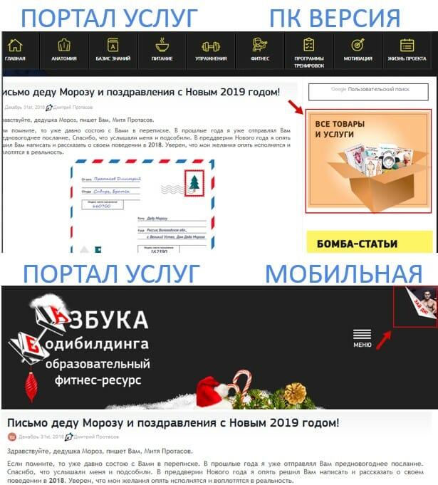 портал услуг ПК и мобильная версия
