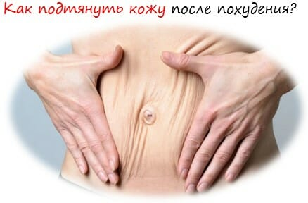 Как подтянуть кожу после похудения лого