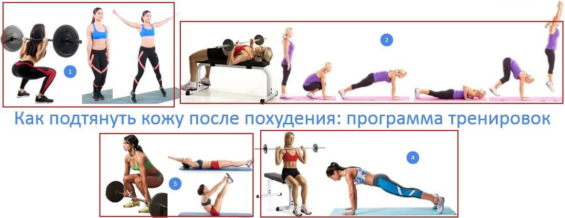 Как подтянуть кожу после похудения программа тренировок