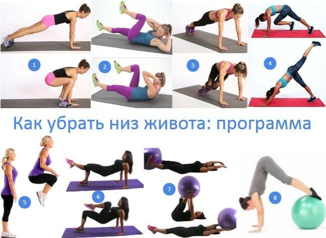 Как убрать низ живота программа тренировок