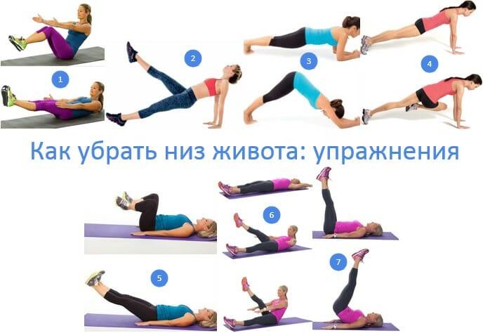 Как убрать низ живота упражнения