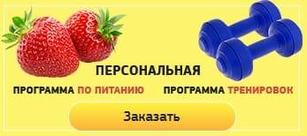 Personalnaya-programma-trenirovok-i-pitaniya Персональная программа тренировок и питания [Обновление записи]