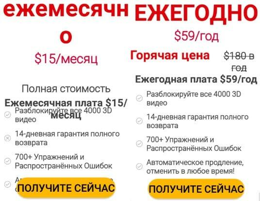 подписка muscle and motion, цена
