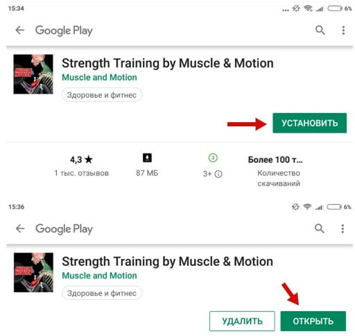 установка приложения Muscle&Motion на мобильный
