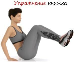 Упражнение книжка лого