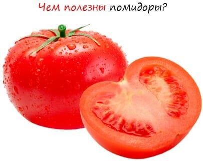 Чем полезны помидоры лого