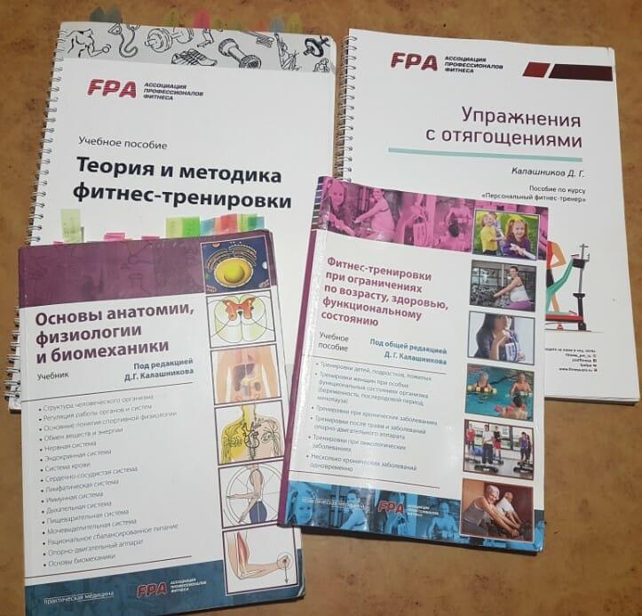 обучающие материалы от FPA