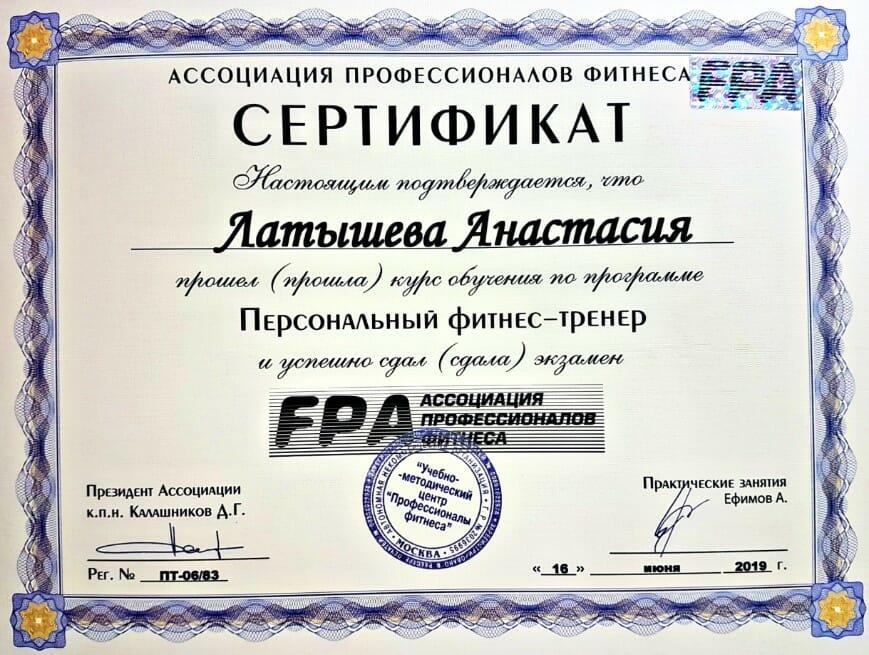 сертификат от FPA