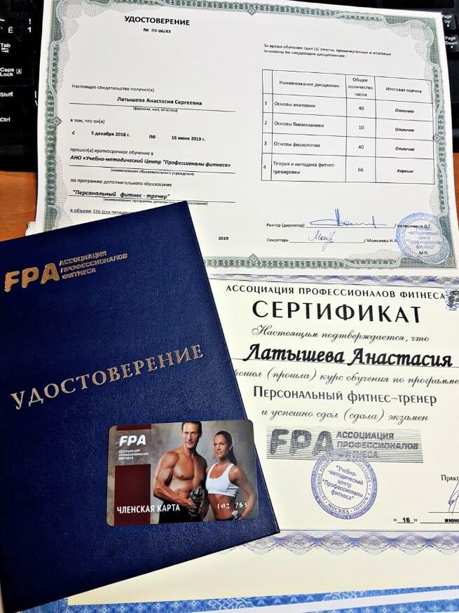 удостоверение о оценки тестов от FPA