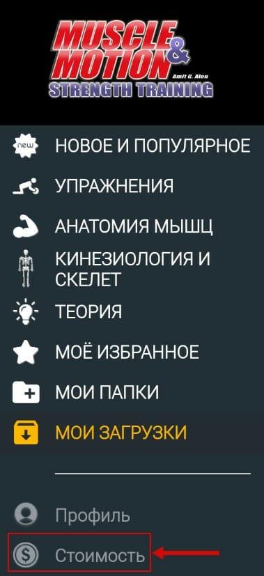 приложение muscleandmotion_покупка 1