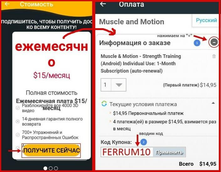 приложение muscleandmotion_покупка 5