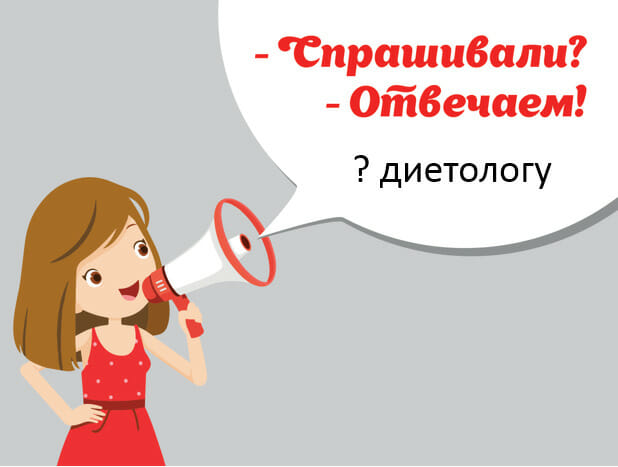 вопросы-диетологу