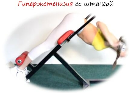 Гиперэкстенизия со штангой лого