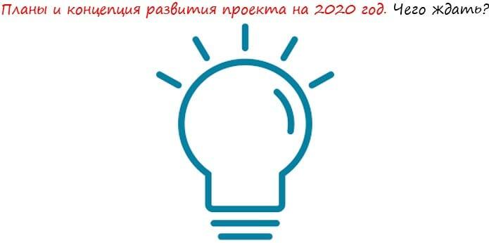 Планы и концепция развития проекта на 2020 год лого 2