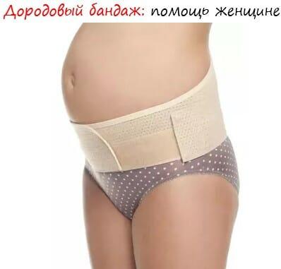 Дородовый бандаж помощь женщине лого