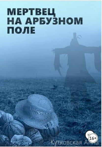 книга анна кутковская Мертвец на арбузном поле