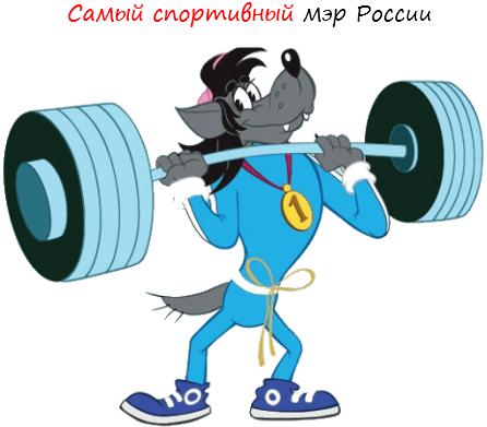 самый спортивный мэр россии лого