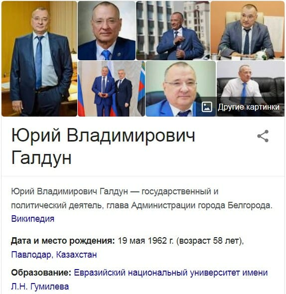 юрий галдун мэр белгорода wikipedia