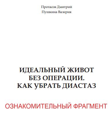 диастаз после родов сверстанный озн. фрагмент лого