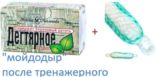 кожа тела. дегтярное мыло и мочалка из полиамида