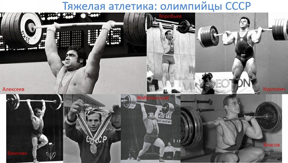 тяжелая атлетика олимпийские чемпионы СССР
