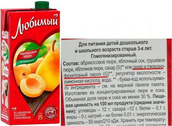 Сок Любимый Абрикосовая груша состав