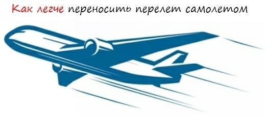 Как легче переносить перелет самолетом логотип