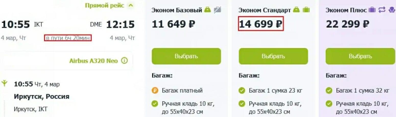 перелет иркутск москва расстояние